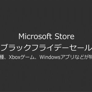 Microsoft Storeでブラックフライデー!アプリもゲームもSurfaceも安い!11時開始予定。