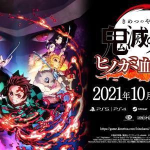 Xbox One/Xbox Series X|S版『鬼滅の刃 ヒノカミ血風譚』が10月14日発売へ。