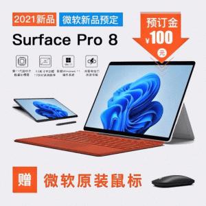 【噂】Surface Pro 8がリーク、非常にパワフルな性能になっているかもしれません。