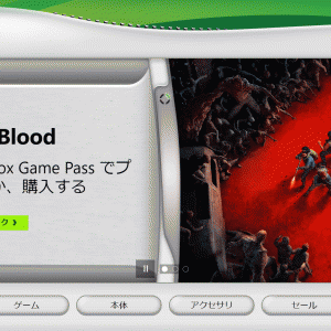 Xbox公式サイトが突然Xbox 360デザインに!