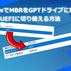 Windows 10でMBRをGPTドライブに無料で変換してBIOSをUEFIに切り替える方法【Windows講座】
