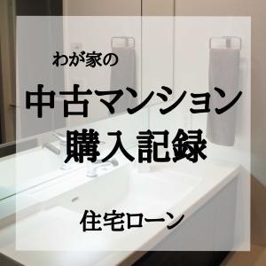 中古マンション購入記録・住宅ローン編
