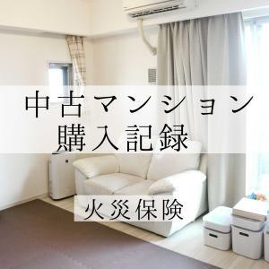 中古マンション購入記録・火災保険