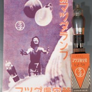 【年内限定】マツダの真空管(2)【絵巻】
