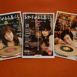 レコードがある暮らし(ディスクユニオン発行)
