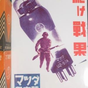 【年内限定】マツダの真空管(3)【絵巻】