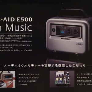 オーディオ用ポータブル電源「HONDA LiB-AID for Music.」 聴いてきました!
