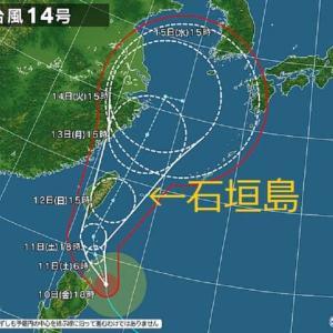 石垣島に台風まっしぐら(+_+)