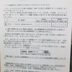 郵便局にて