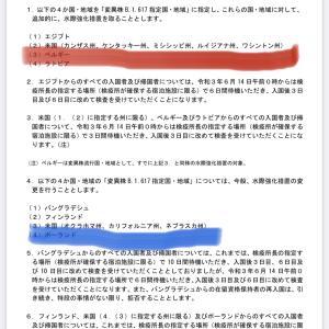日本渡航隔離免除 カリフォルニア