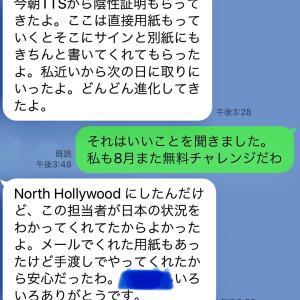 日本帰国時の陰性証明