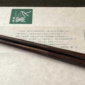 節約のすすめ21 --鉄刀木のお箸。長年愛用してきた箸が欠けてしまったので、新調しました。(^_^)