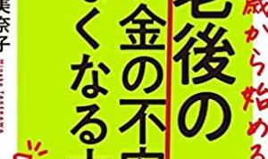 「50歳から始める!老後のお金の不安がなくなる本」読了 --ファイナンシャル・ジャーナリストで活躍されている竹川美奈子さんの最新著作。年金等について幅広く具体的な解説が印象的!ヽ(^o^)丿