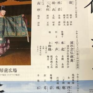 街角経済 58  皇居前広場の能の特別講演 --特別公演「祈りのかたち」。残念ながら大雨で中止に。(´・ω・`)