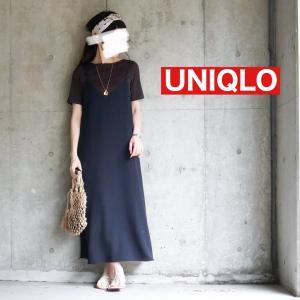 【UNIQLO】ぐっと上品見え!!大人のTシャツ【ユニクロ】