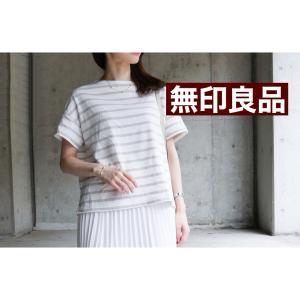【無印】ユニクロ神Tを超えた?!女性らしくなるTシャツ