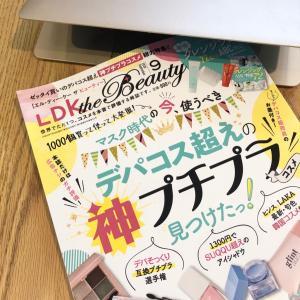 大手コスメ会社勤務も信じる!やらせなし雑誌の特集が凄かった!