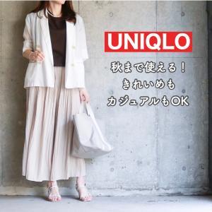 【UNIQLO】夏も秋も大活躍な楽ちん&きれいめパンツ