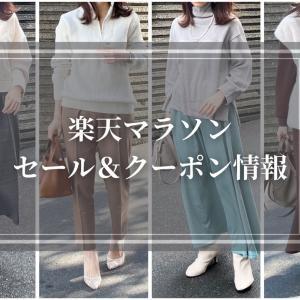 楽天マラソンセール&クーポン情報/洋服編