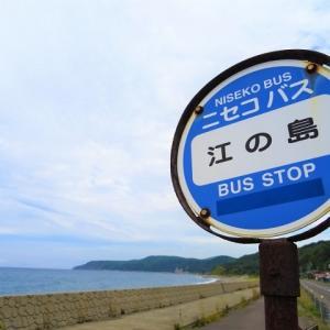寿都のしゃれ心「むすっこ」とか、絶景すぎる路線バスとか【2019北海道をめぐる冒険‐6】
