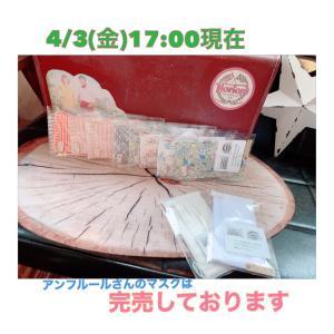 いんげん豆の日。〜〜アンフルールさんのマスク即日完売〜〜