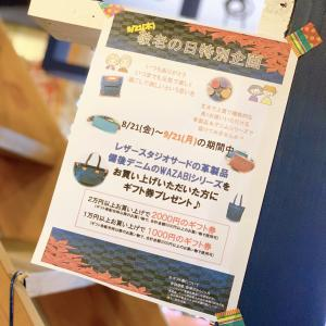 ハコの日。〜〜敬老の日特別企画編〜〜