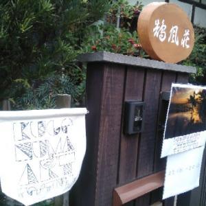 國井隆児写真展