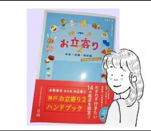 神戸お立寄りハンドブック