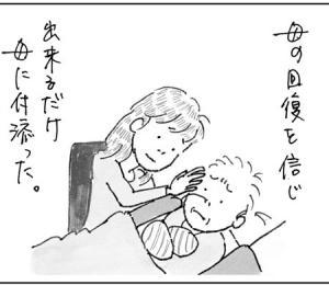 母とのお別れ (2)