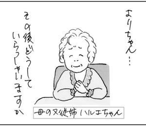 ハルエちゃん便り(1)