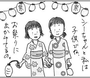 ハルエちゃん便り(2)