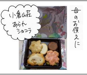 思い出小箱(おかき)