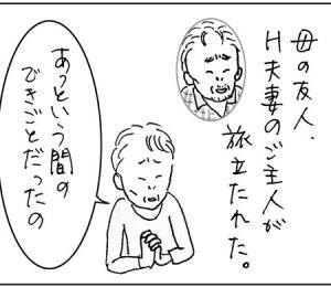 在宅介護での旅立ち(1)
