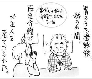在宅介護での旅立ち(2)