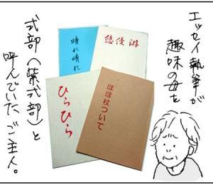 在宅介護での旅立ち(3)
