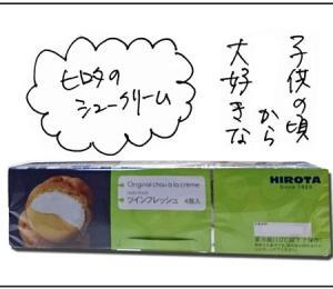 ヒロタのシュークリーム