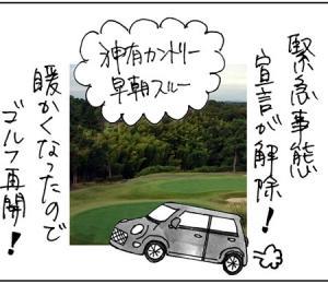ゴルフ再開!
