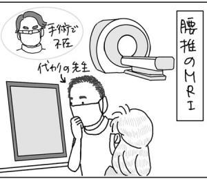 腰椎MRI検査