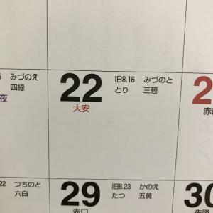中国人の誕生日が毎年変わる?