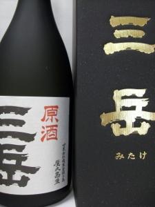 「三岳原酒」入荷!