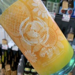 「菊の司 純米爽酒 ひまわり」入荷!