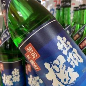 「出羽桜 蔵涼み 特別本醸造」入荷!