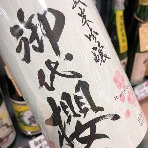御代櫻「純米吟醸 搾りたて」入荷!