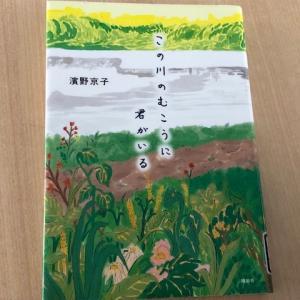 今週の本は「この川のむこうに君がいる」です。