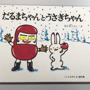 本「だるまちゃんとうさぎちゃん」