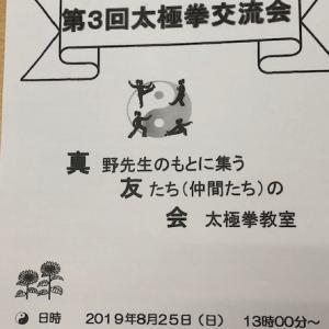 太極拳真友会からのお知らせ!