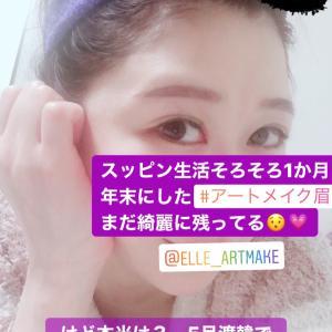 """振り返りレポ⑦[宣陵/ソンルン]超ナチュラル美眉♡アートメイク"""""""