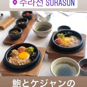 ソウル現地レポ♡4、5日目