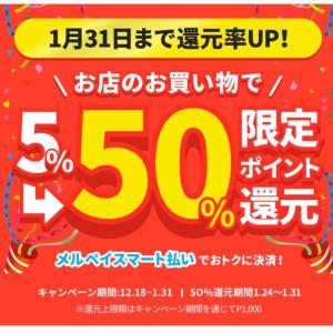 メルペイのお得キャンペーン☆20:00~楽天マラソン
