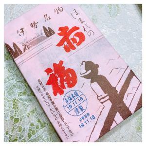 【日本橋三越】旬味まるごと三重展★霜月会